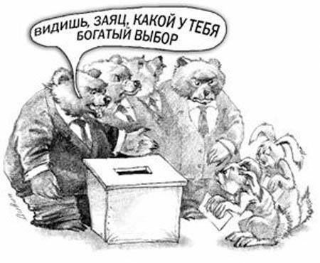Картинки по запросу карикатура на единую россию