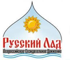 русский лад