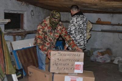 Гуманитарная помощь из Зеленограда
