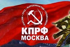 МГК КПРФ
