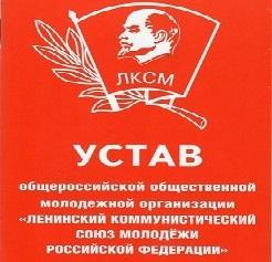 Устав ЛКСМ