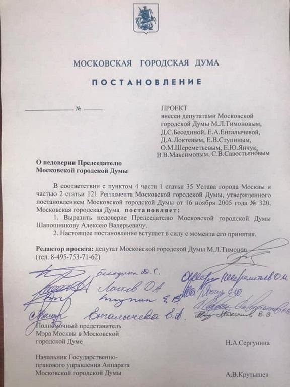 Отставка Шапошникова