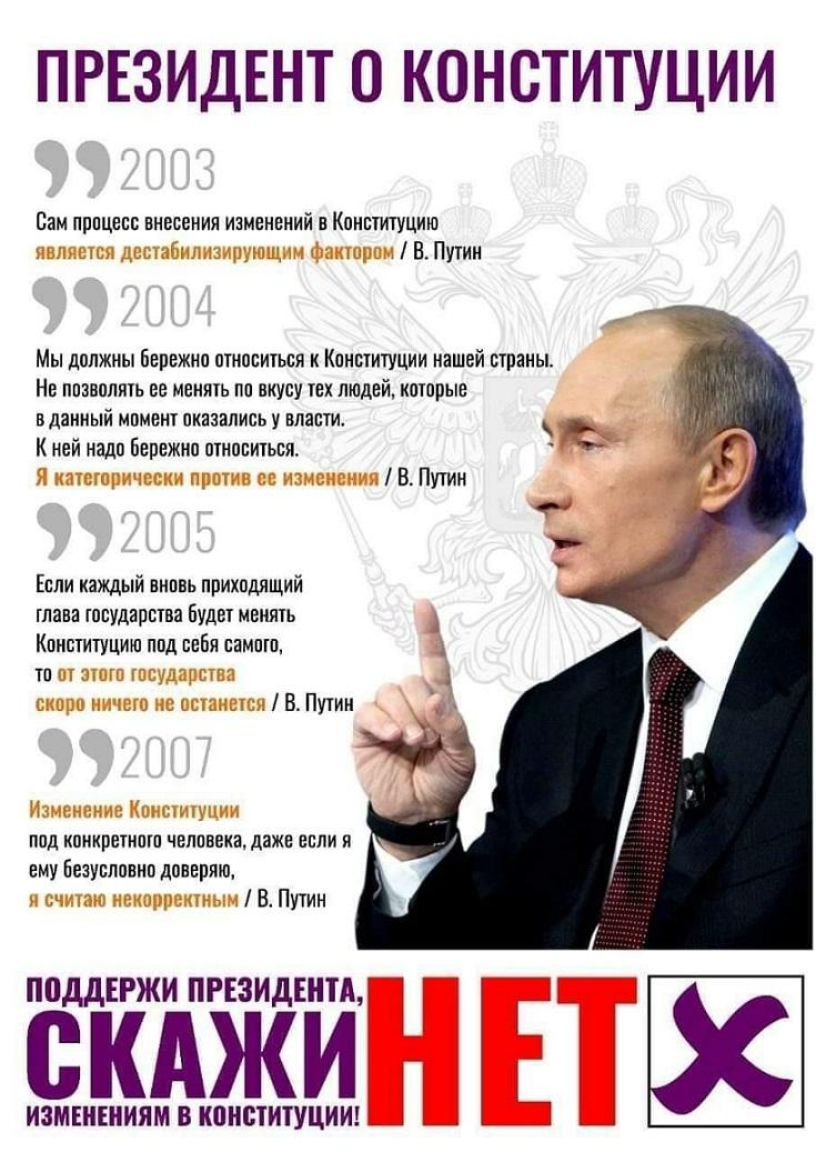 Путин о конституции