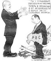 суверенитет России