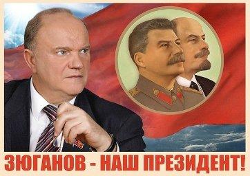 зюганов президент