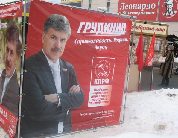Пикет КПРФ