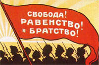 Свобода,равентсов,братство