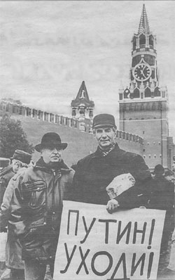 Путин - уходи!