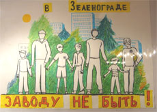 Зеленоград против МСЗ