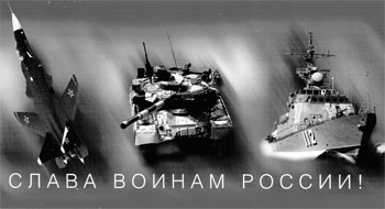 Слава Воинам России